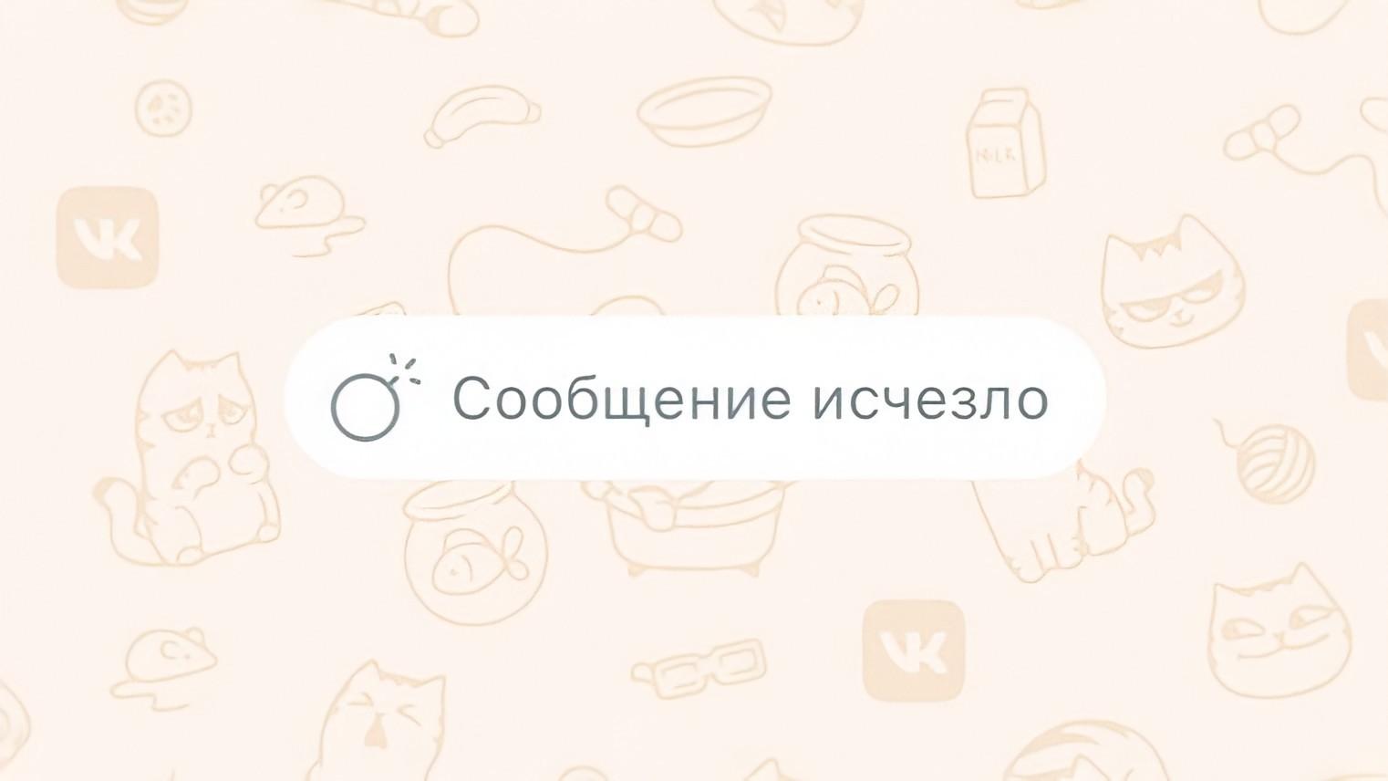 ВКонтакте запустил исчезающие и тихие сообщения